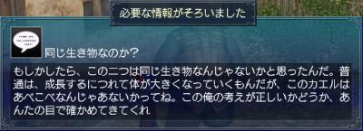 縮む体・情報3