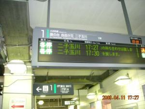 東急大井町線中延駅の電光掲示板