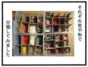LEGO整理術03
