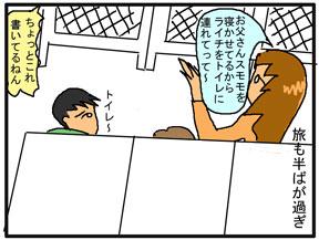 三角の目01