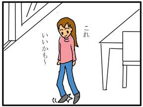 気持ちいい~かも_edited-1