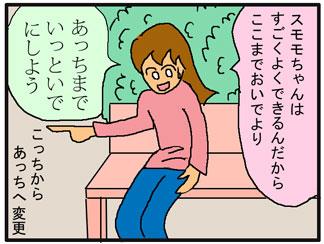 一輪車03