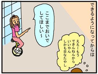 一輪車02