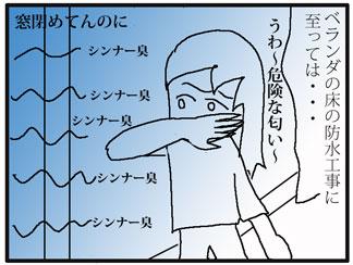 改修工事03