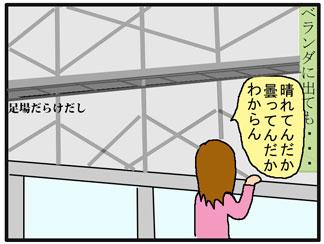改修工事01