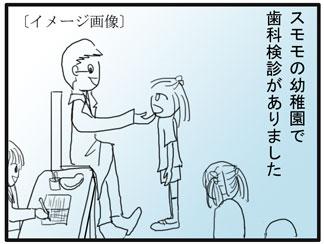 歯科検診01