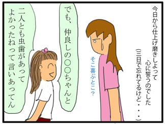 歯科検診03