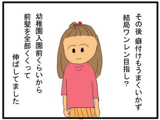 スモモの前髪03