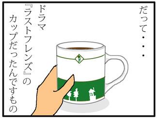 そのカップは・・・03