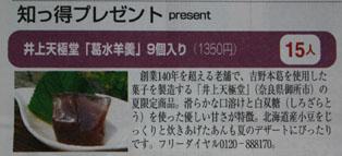 読売ファミリー2008年7月30日