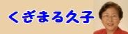 kugimaru.jpg