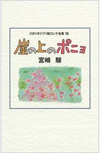 スタジオジブリ絵コンテ全集 (16)