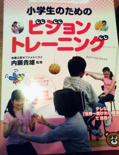 子どものためのビジョントレーニング本