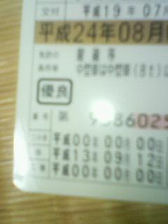 ゴールド免許に(^ε^)