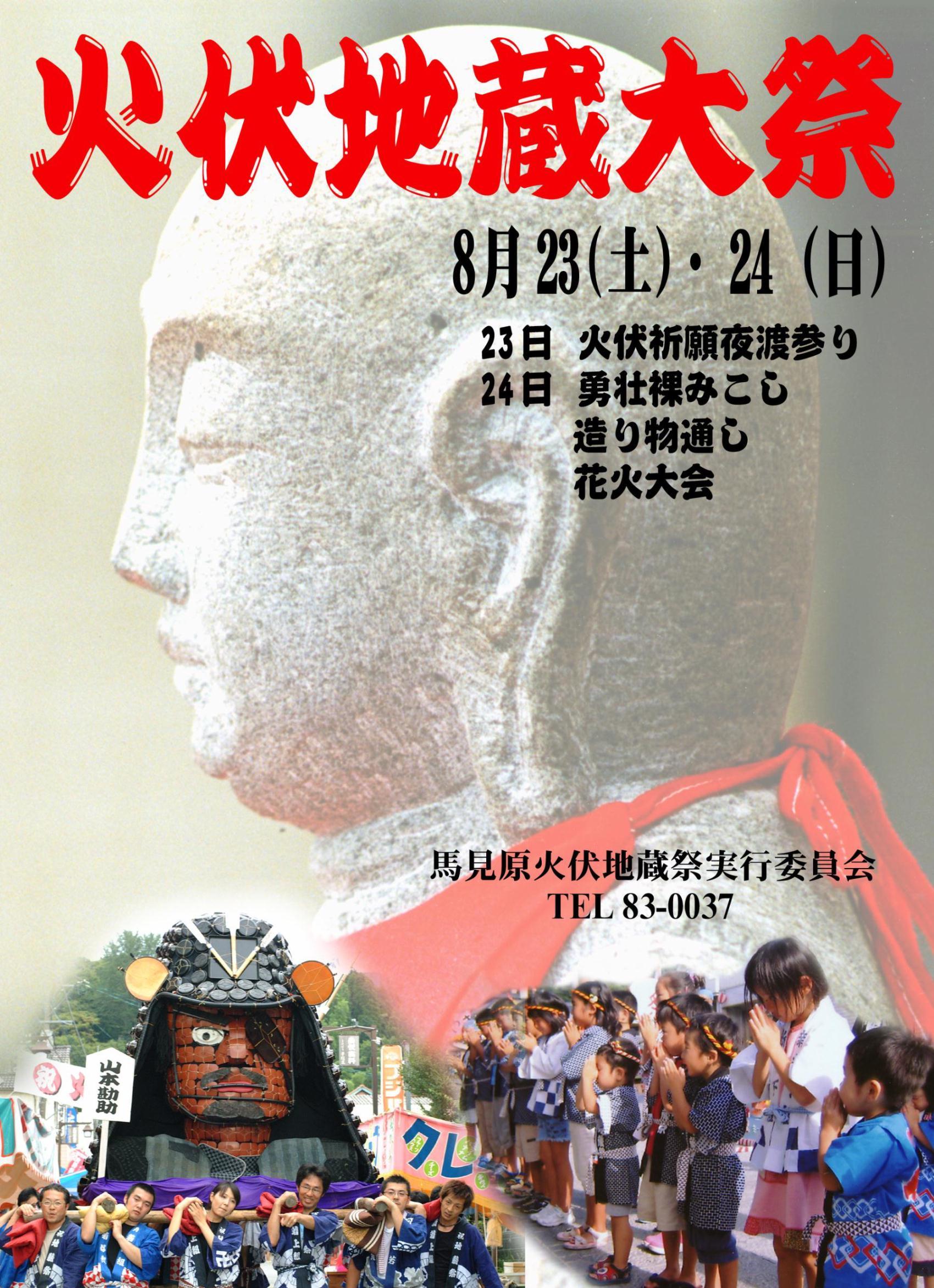 2008火伏地蔵祭ポスター兼チラシ