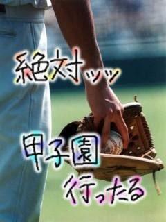 でぇ高校野球(^.^)