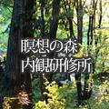 瞑想の森内観研修所