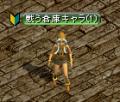 戦う倉庫キャラ