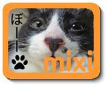 mixi☆