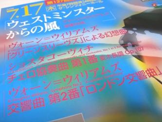 大阪シンフォニカーのチケット買いました♪