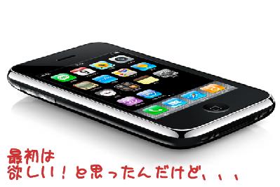 iPhone最初は欲しいと思ったが