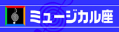 musical-za_logo2.jpg