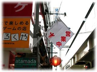 すごろくや1階看板の旗(反対側)