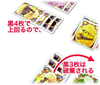 チケットトゥライドカードゲーム:多枚数で破棄される
