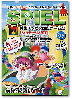 ゲーム情報誌シュピール10号:表紙