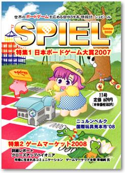 ゲーム情報誌シュピール11号:表紙