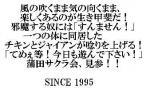 蒲田サクラ会連合