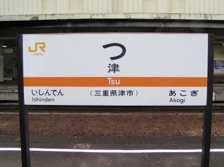 JRT-Tsu_stn_eqm.jpg